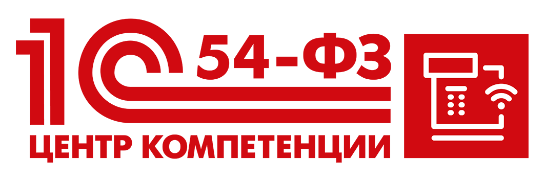 1C:54-ФЗ