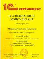 doc02147920191017183614-pdf-724x1024