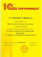 doc02148020191017183820-pdf-724x1024